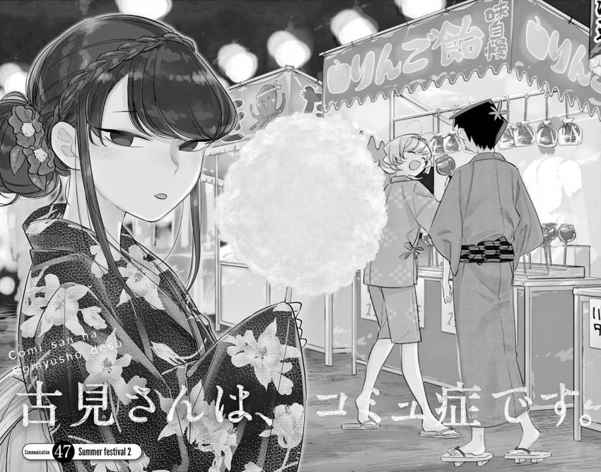 Komi san wa, Comyushou desu manga, anime girls, yukata, black hair, yawning, blushing, Komi Shouko